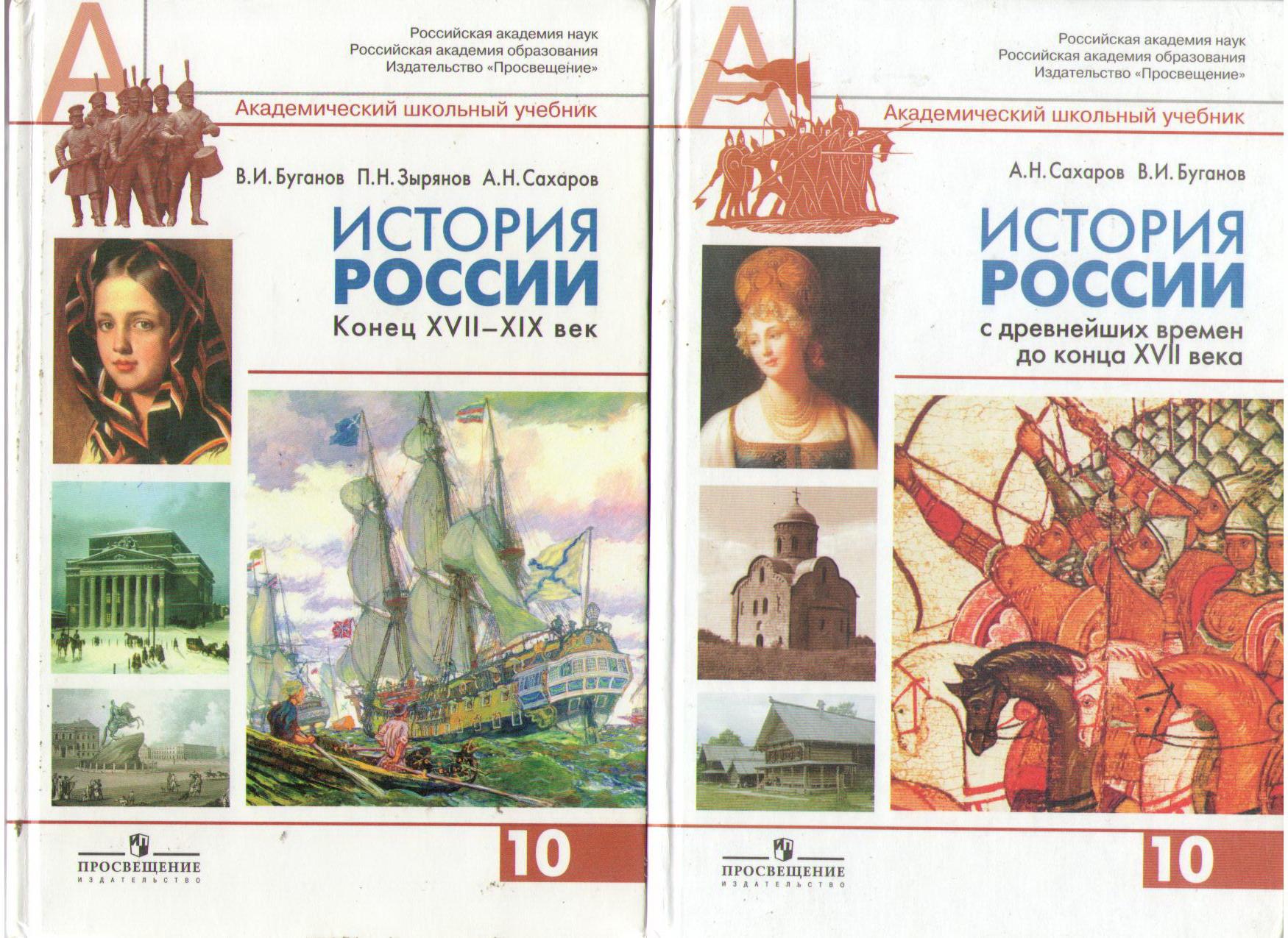 решебник по историй 10 сахаров история россии