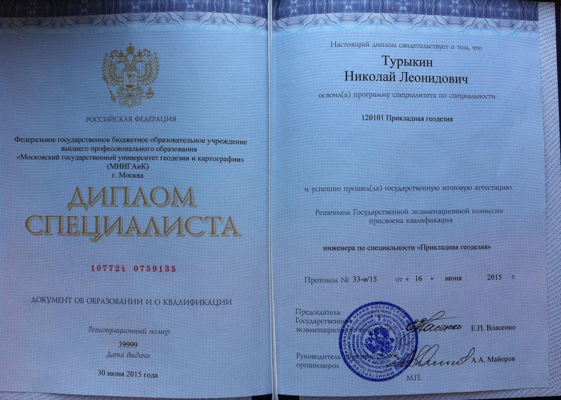 Диплом специалиста образец фото ГОСТ 2001 7 32 гласит в противном случае придется купить диплом установленного образца потратить