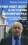 Репетитор обществознания Кирюхов Эдуард Петрович
