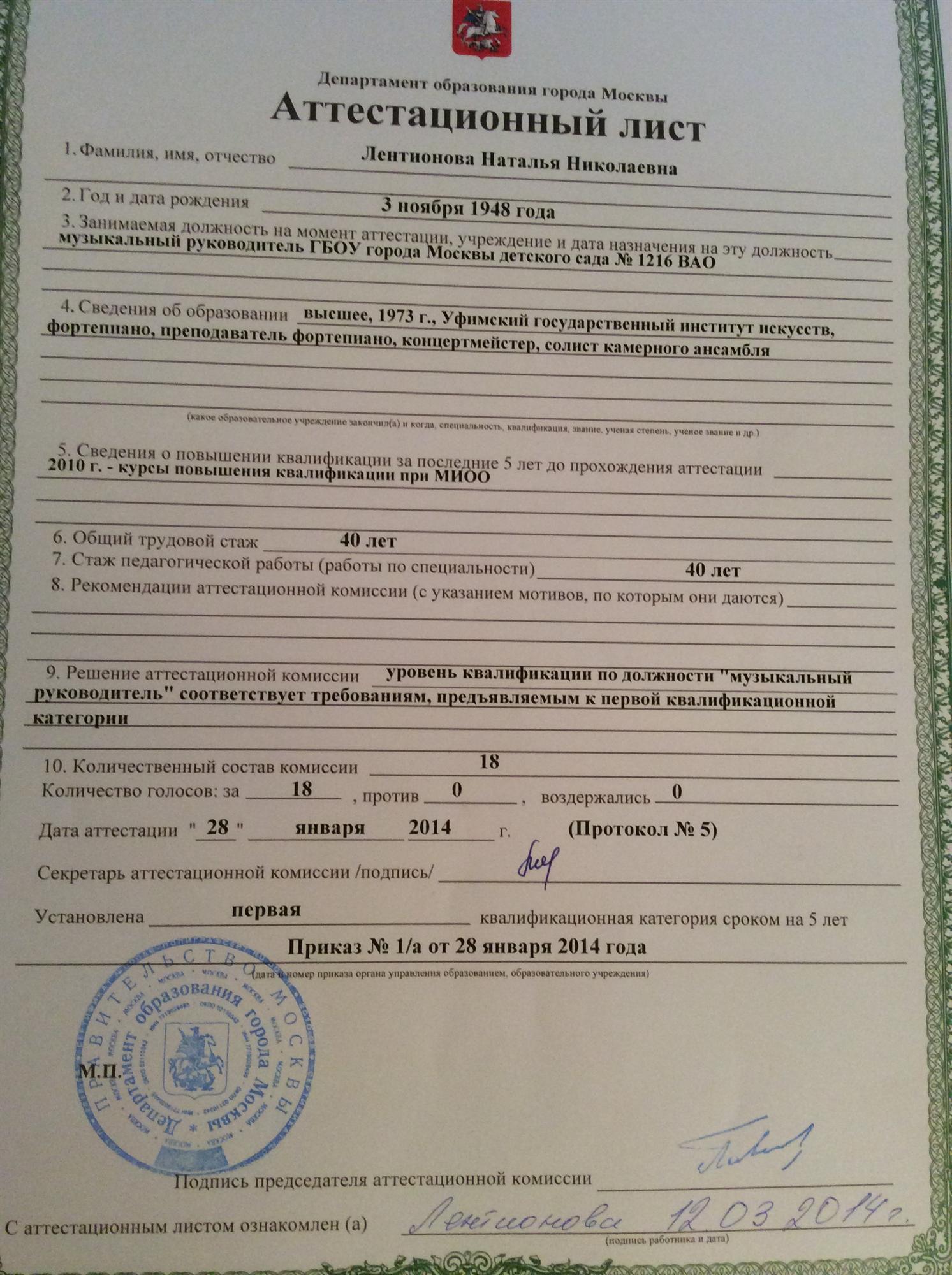 аттестационный лист врача на категорию бланк 2015