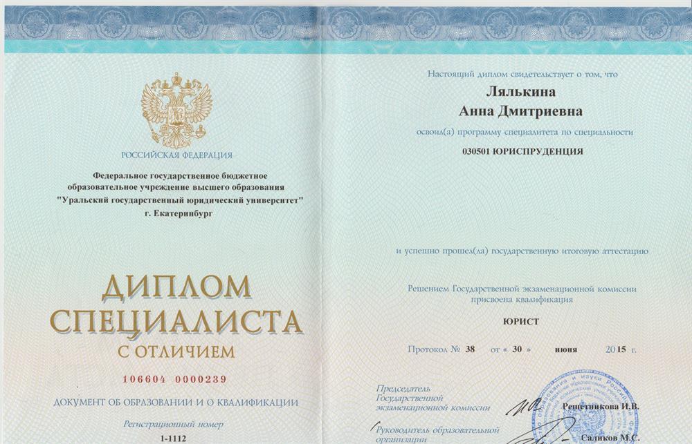спасатели дипломы российского образца знаю, могут меня